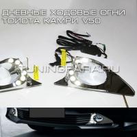 Дневные ходовые огни Тойота Камри V50 2011-2014 V1 type